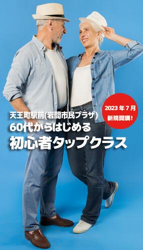 舞台撮影:第7回発表会 | Miyoko's TapDanceCompany